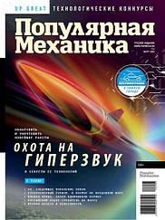 Популярная Механика журнал №3 март 2020