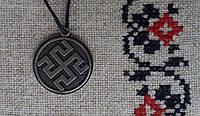 """Слов'янський оберіг талисман на шею """"Родовик"""", Оберіг має діагональ: 2,5 см, метал"""