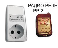 Радио реле РР-2