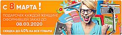 """С наступающим """"8 марта"""""""