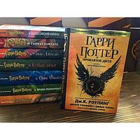 Джоан Роулинг. Гарри Поттер. В комплект входят все 8 книг о Гарри Поттере + подарочная коробка.