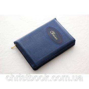 Біблія Огієнка (13х18 замінник, замок, індекси, синя, овал)