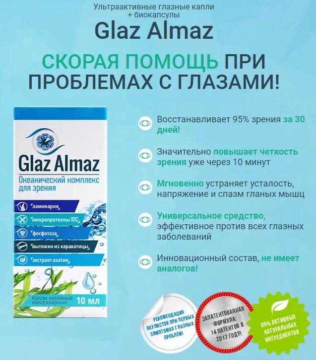 Glaz Almaz для зору