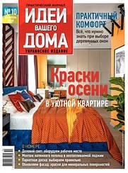 Идеи Вашего Дома Украина №10 октябрь 2019