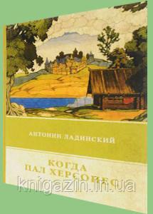 Книга Антонина Ладинского Когда пал Херсонес
