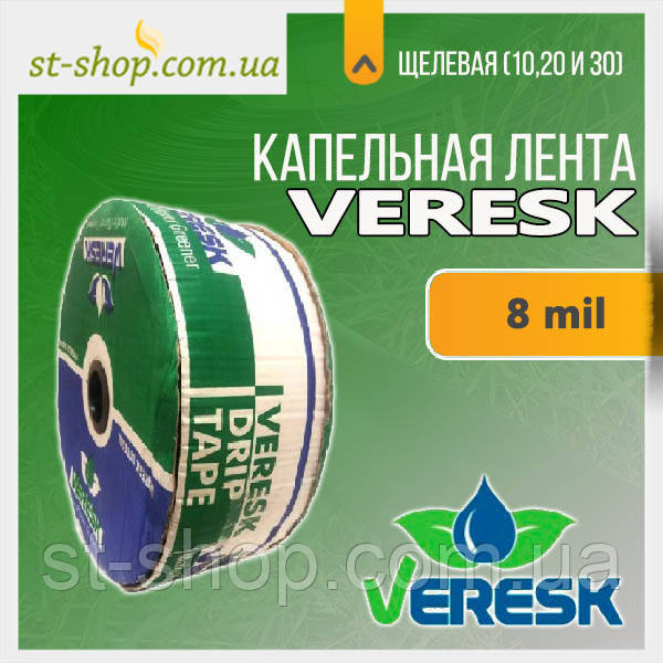 "Лента капельного полива ""VERESK"" 1000м 20см щелевая"