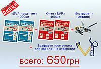 "Комплект: ""SVP-nova 1мм"" 1000шт + Клин ""SVP-nova"" 400шт + Инструмент + Трафарет плиточника"