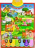 Інтерактивний Плакат Весела Ферма