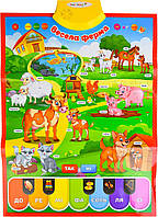 Інтерактивний Плакат Весела Ферма, фото 1