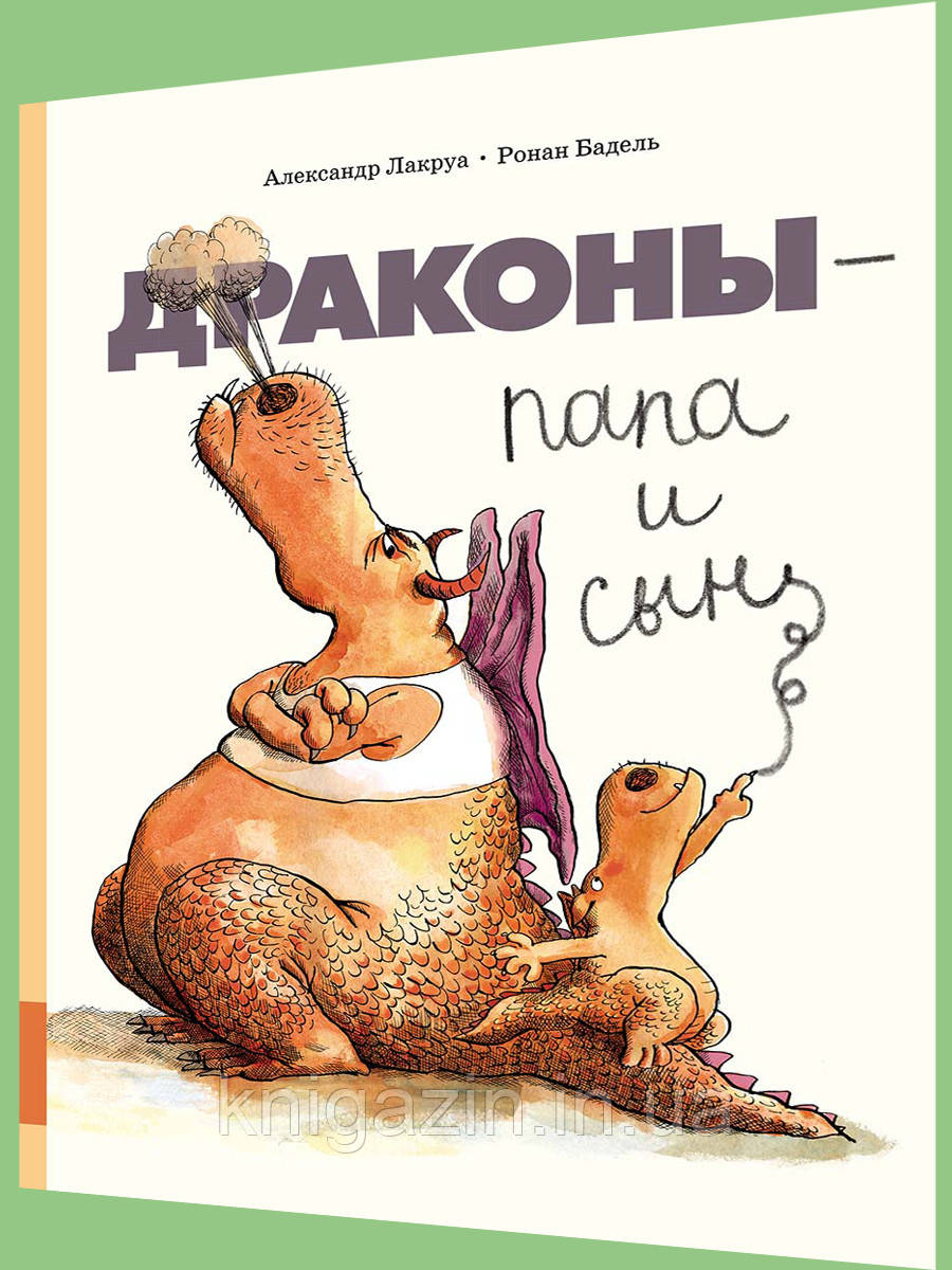 Детская книга Лакруа Александр Драконы - папа и сын Для детей от 3 лет