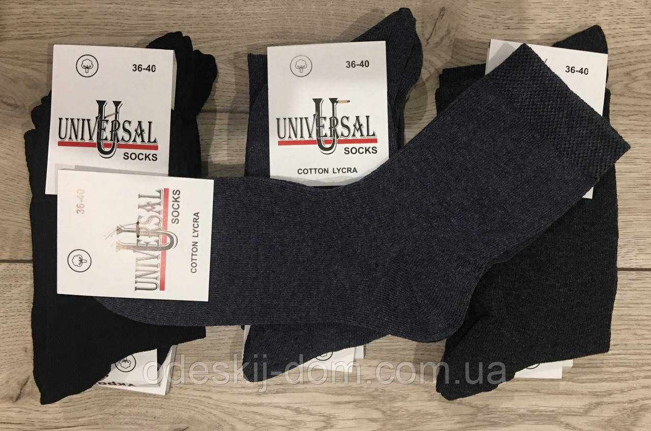 Женские однотонные стрейчевые носки тм Универсал