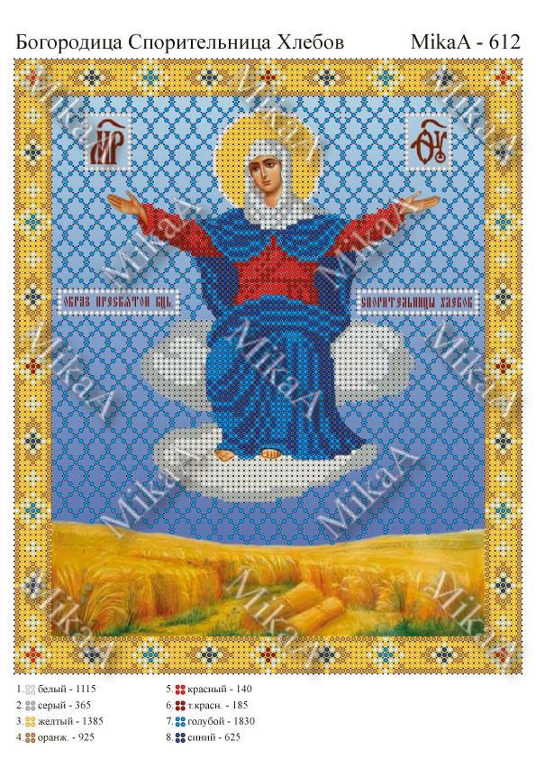 Богородица Спорительница Хлебов А4