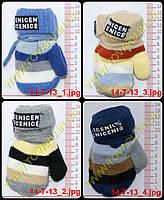 Варежки детские вязаные двойные - разные цвета - 14-7-13, фото 1