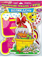 Великдень (12 елементів) Тематичний тиждень