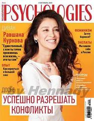 Psychologies журнал Психология №9 сентябрь 2019