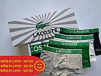 Набор мужских трусов Lacoste (реплика) с логотипом накаткой в брендовой подарочной коробке