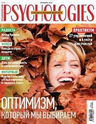 Psychologies журнал Психология №11 ноябрь 2019