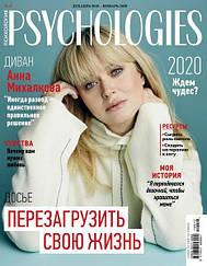 Psychologies журнал Психология №12-1 декабрь-январь 2019-2020