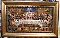Ікона Тайна Вечеря (Икона Тайная Вечеря) Янтарь,бурштин