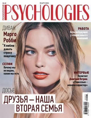 Psychologies журнал Психология №3 март 2020