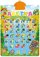 Говорящий Плакат Абетка