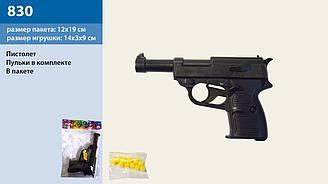 Пістолет дитячий 830 (384шт/2) з пульками, пістолет 14*9*3 см, у пакеті 12*19 см