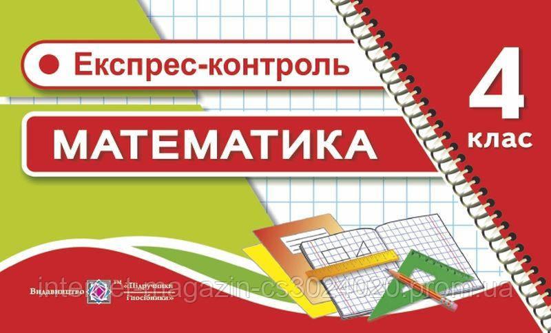 Експрес-контроль з математики. 4 кл. Корчевська О.