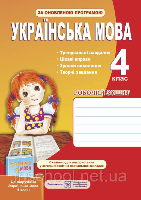 Робочий зошит з української мови. 4 кл., Данилко О.