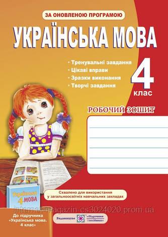Робочий зошит з української мови. 4 кл., Данилко О., фото 2
