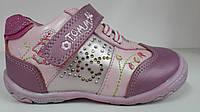 Кожаные ботинки для девочек розовые. Размеры 23