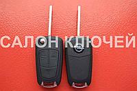 Выкидной ключ Opel 2 кнопки ID46 434Mhz Pcf 7941