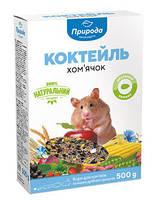 Корм-коктейль для хомяков Природа «Хомячок» 500 грамм