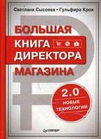 Большая книга директора магазина 2.0. Новые технологии. Сысоева С.В., Крок Г
