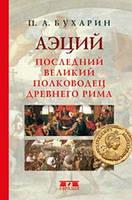 Аэций. Последний великий полководец Древнего Рима. Бухарин П. Евразия.