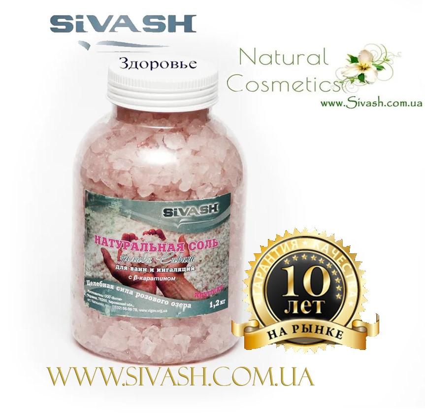 Натуральная соль озера Сивашс бета-каротином 1,2кг (Розовая)