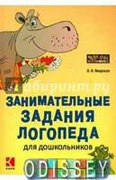 Занимательные задания логопеда для дошкольников. Ольга Яворская. Каро