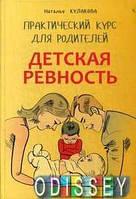 Детская ревность. Для тех, кто ждет еще одного ребенка. Практический курс для родителей. Каро
