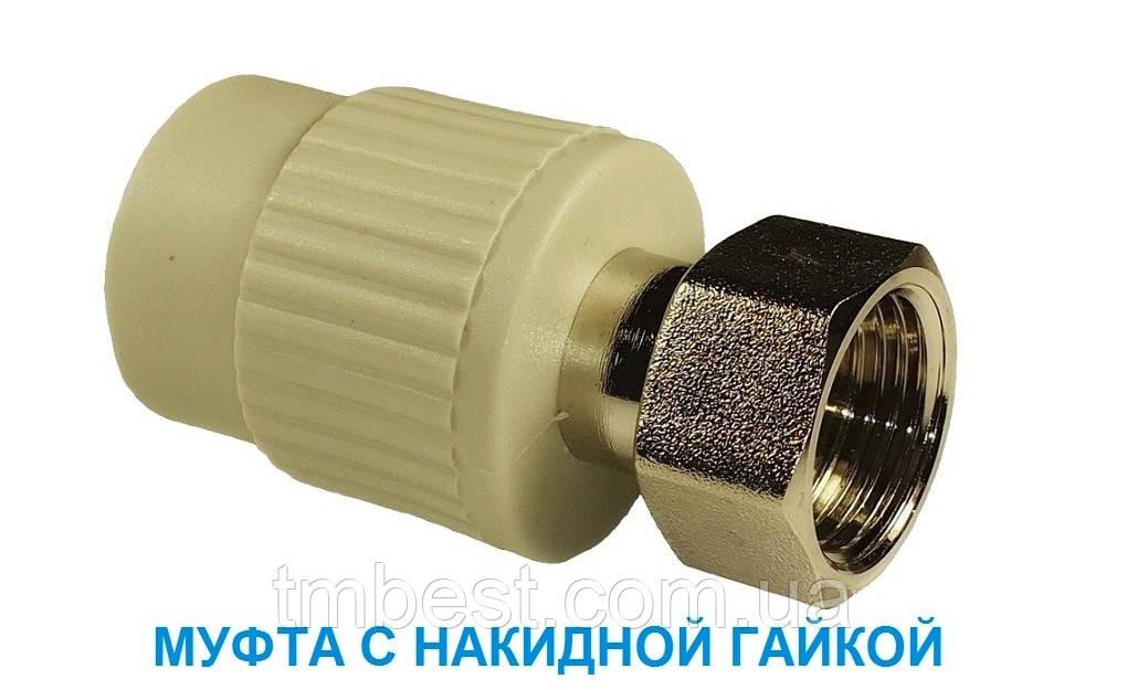 """Муфта с накидной гайкой 25*3/4""""В МНГ ППР"""