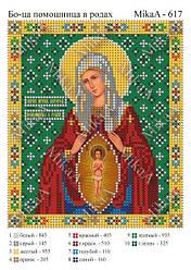 Ікона Божої Матері «Помічниця в пологах»