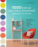Дженнифер Отт 1000 умных цветовых решений гардероба и интерьера