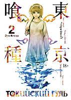 Суи Исида Токийский гуль. Книга 2