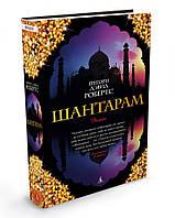 Грегори Дэвид Робертс Шантарам