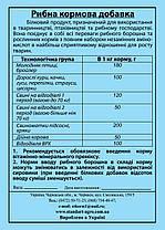 Рыбная мука (Украина) СП 40%, Фасовка 40 кг, фото 3