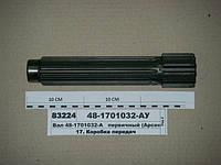 Вал МТЗ 1032 первичный КПП