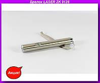 Брелок LASER ZK 9128,Брелок луна ультрафиолетовый лазер и фонарик,Фонарь брелок лазер 3 в 1!Акция