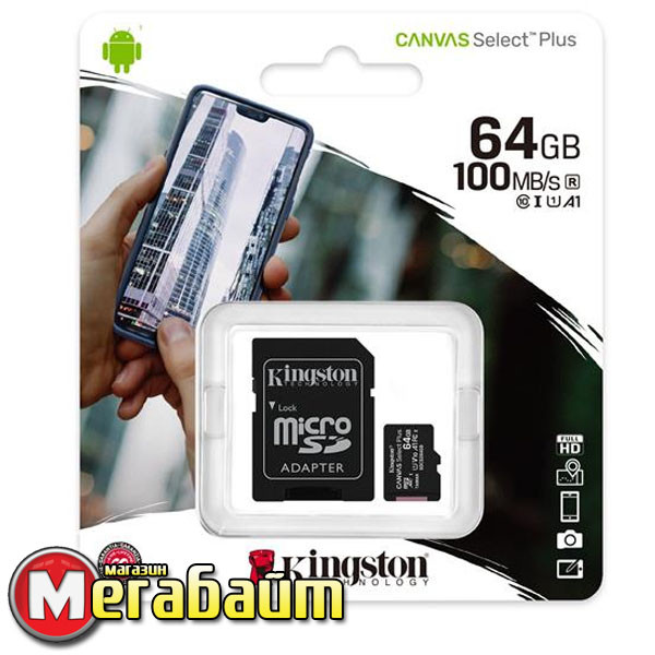 Карта памяти MicroSDXC 64GB UHS-I Class 10 Kingston Canvas Select Plus R100MB/s + SD-адаптер (SDCS2/64GB)