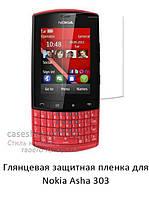 Глянцевая защитная пленка для Nokia Asha 303