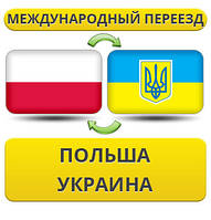 Международный Переезд из Польши в Украину