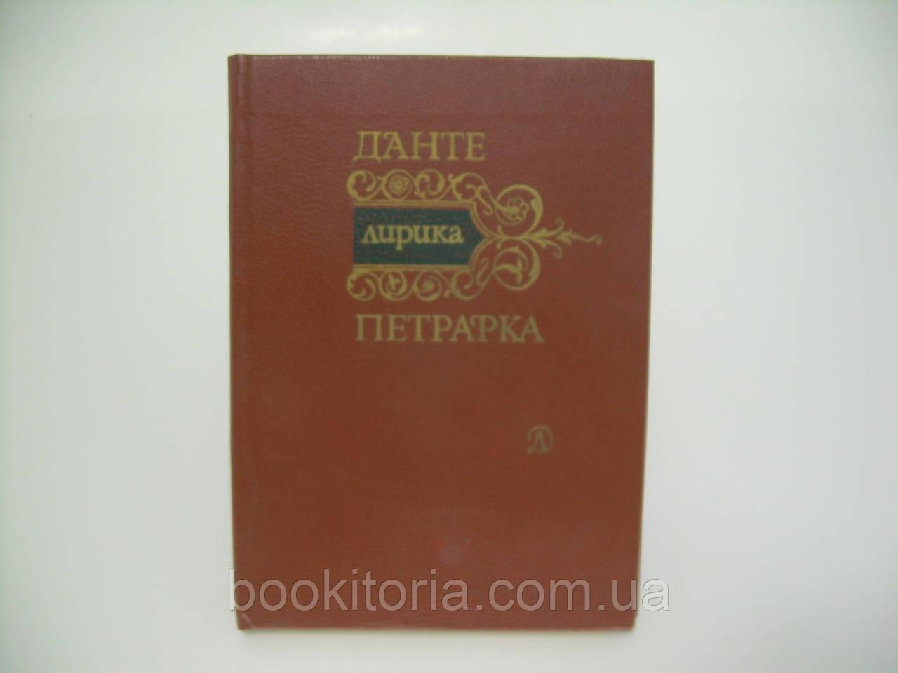 Данте А.,Петрарка Ф. Лирика (б/у).
