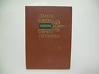 Данте А.,Петрарка Ф. Лирика (б/у)., фото 1